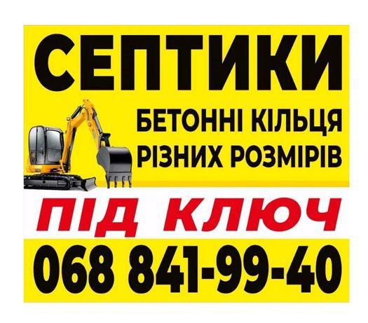 Монтаж Септика під ключ (круги бетонні кришка з люком) Хмельницький