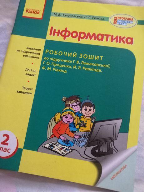 Тетрадь по информатике 2 класс