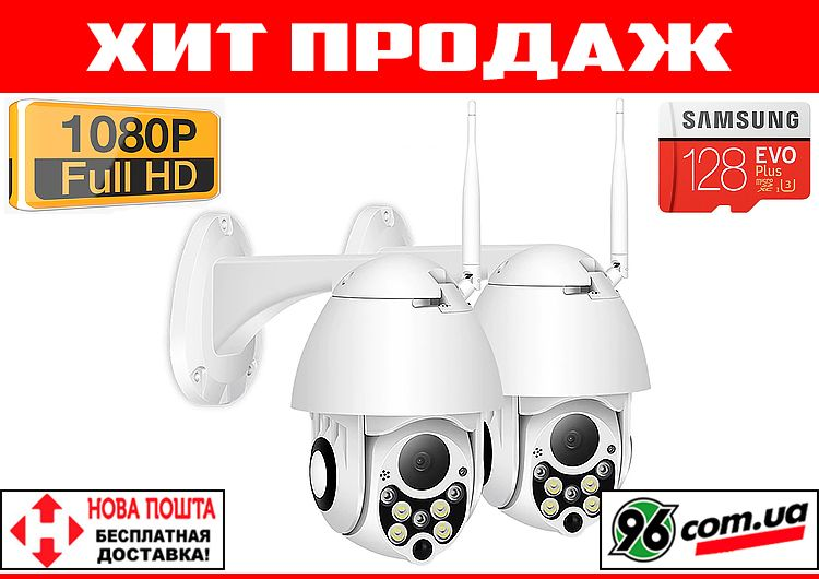 Новинка! Уличная беспроводная поворотная наружная IP камера 1080P WIFI Одеса - зображення 1