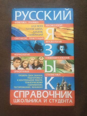 Русский справочник