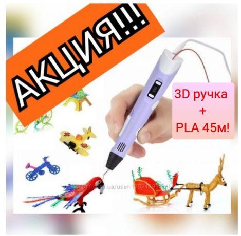 (ш) 3d Ручка 3d Pen 2, пластик нарисуй машинку робота подарок Лего