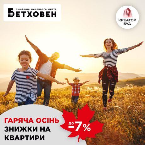 Продається однокімнатна квартира 45м2 у новому ЖК «Бетховен» без%