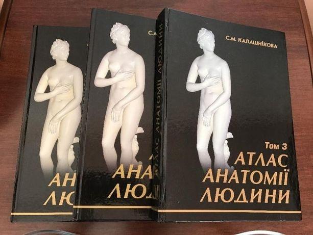 продам атлас анатомии человека
