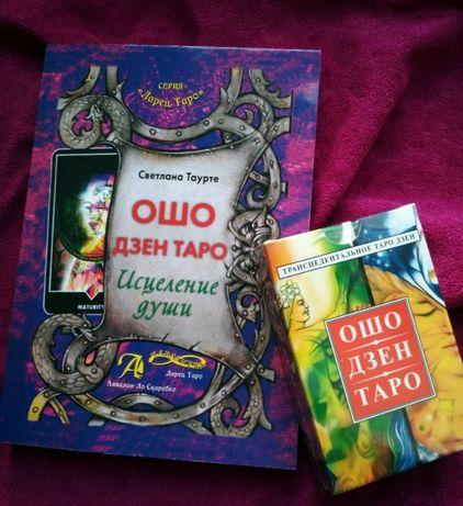 Набор Таро: книга + колода карт «Ошо Дзен Таро»