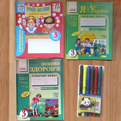 Комплект зошитів 3 клас Читання, Основи здоров я, Я і Україна+ фломаст