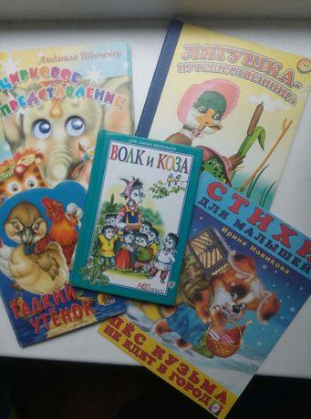 Книги ,для детей