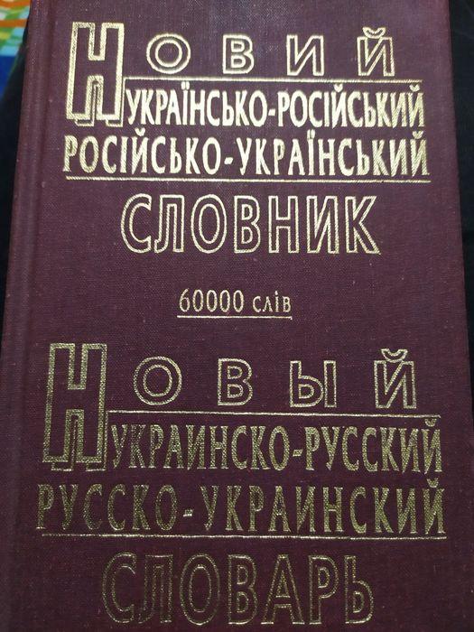 Українсько-російський словник Смела - изображение 1
