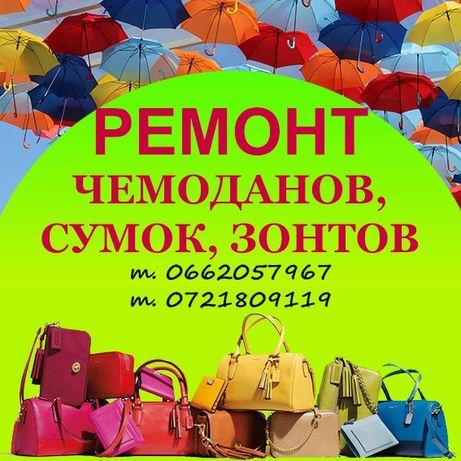 Ремонт одежды, сумок, чемоданов,зонтов  т.0722122432