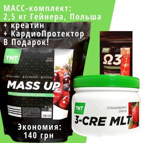 Гейнер MASS Up-комплект: Польша 2,5 кг+Креатин+Омега в Подарок