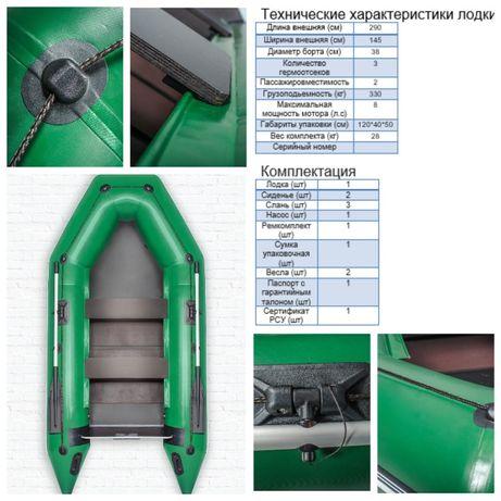 Продажа надувной лодки АТ290