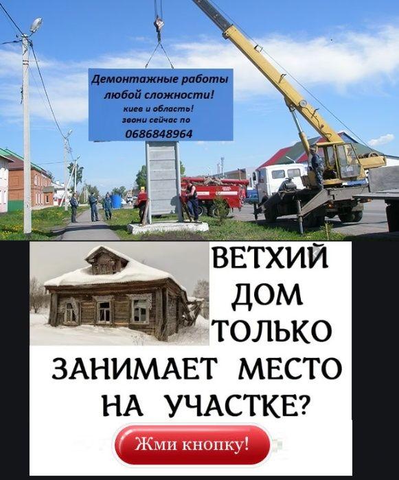 демонтаж бетона,зданий,пола,фундамента,бетона дом,дачи вывоз мусора Киев - изображение 1