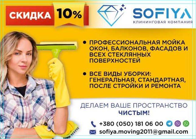 АКЦИЯ!!! При заказе -10%. Мойка окон и уборка