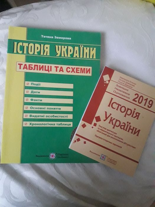 Сборник по истории Украины +подарок Мариуполь - изображение 1