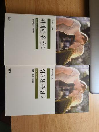 Книга на корейском