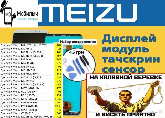Модуль дисплей meizu M8 M2 Note M3 Note L681H MX5 M5c M6 Pro 7 M5 note