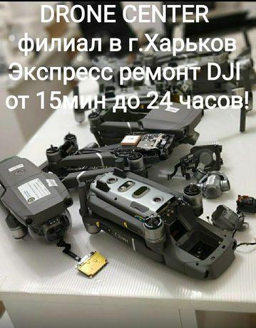 Сервис центр DJI ремонт Mavic 2 Phantom Inspire Mavic Mini Air Харьков