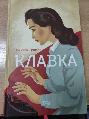"""""""Клавка"""" Марина Гримич"""