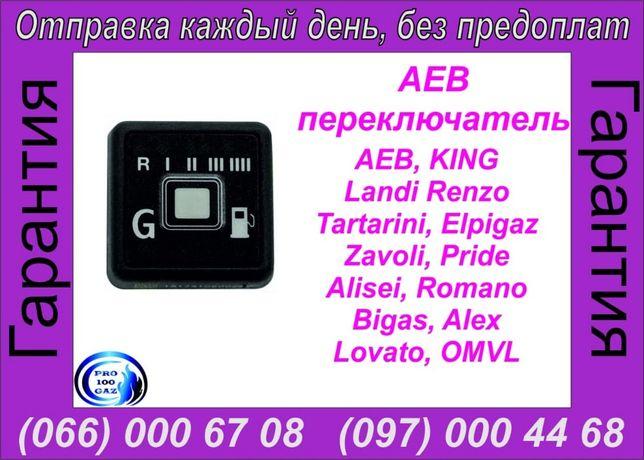 Кнопка переключения газ-бензин AEB REG OMVL Dream King АЕВ Praid ReaGa