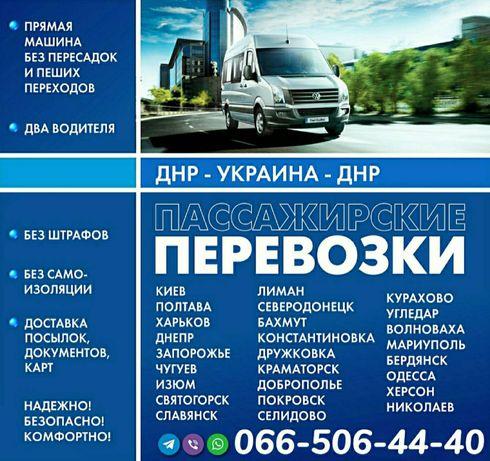 Поездки Донецк, Киев, Мариуполь,Константиновка, Харьков, ОдессаБахмут