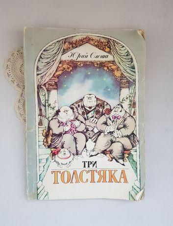 Три толстяка, Юрий Олеша