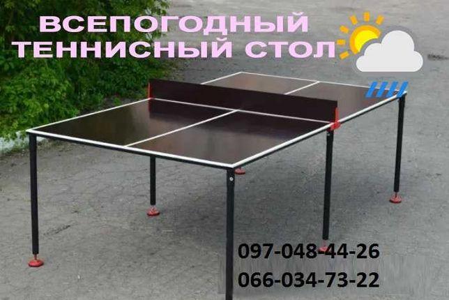 Настольный теннис Новые уличные теннисные столы для дачи, двора, улицы