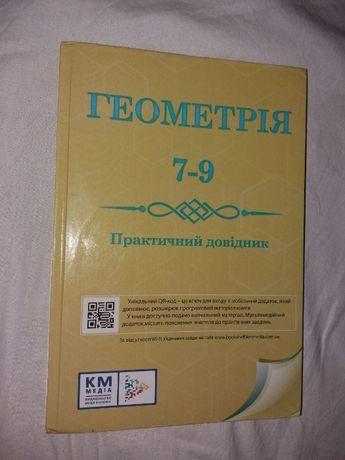 Геометрія 7-9 клас