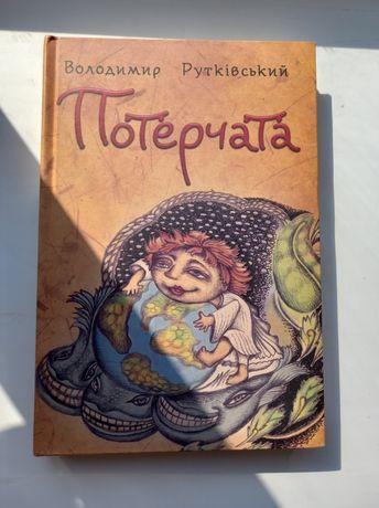 """Книга """" потерчата """""""
