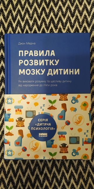 """Книга """"Правила розвитку мозку дитини"""""""