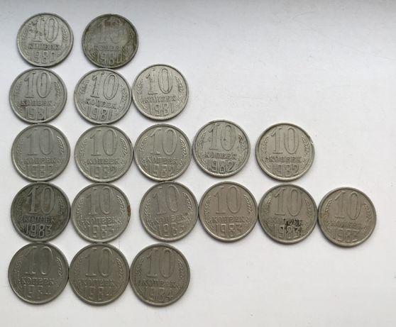 10 копеек 1980,1981,1982,1983,1984 / монеты СССР