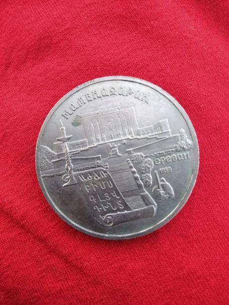 Монета 5 рублей СССР 1990 г Ереван 1959 г