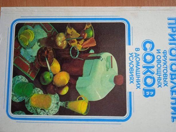 Приготовление соков в домашних условиях