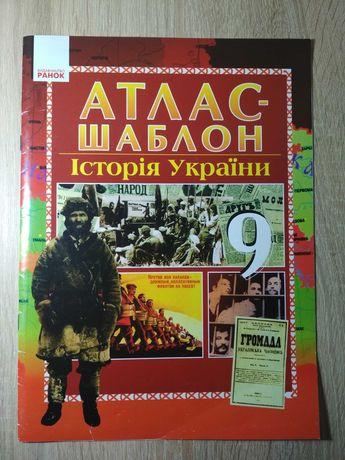 Атлас шаблон Історія України 9 клас + контурна карта