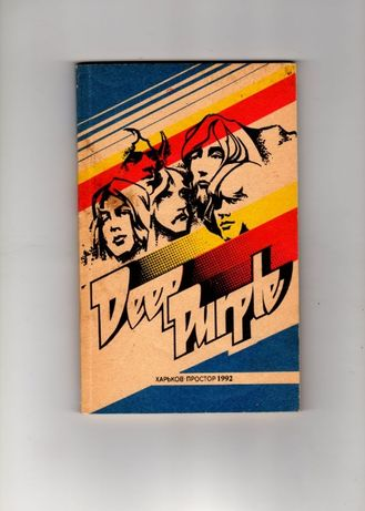 Deep Purple (Дип Перпл. Творческий Путь) 1992. Книга.