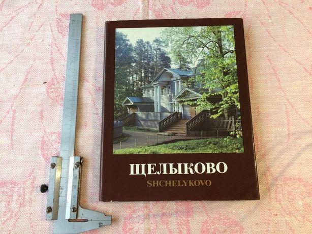 Фотоальбом Щелыково Музей-заповедник Островского А.Н. 1982