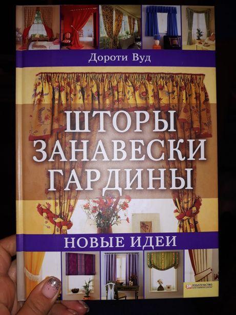 "Книга "" Шторы Занавески Гардины"""