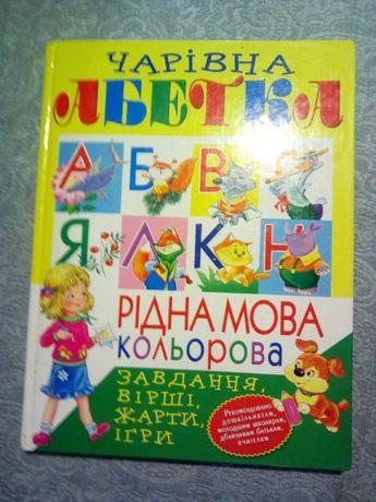 Абетка- первая азбука
