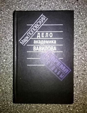 Марк Поповский. Дело академика Вавилова. 304 стр.