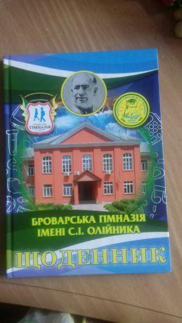 Щоденник гімназиста. Дневник гимназии.
