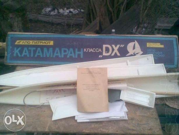 Продам набор заготовок сп/модели КАТАМАРАН класс Д-Х !!!