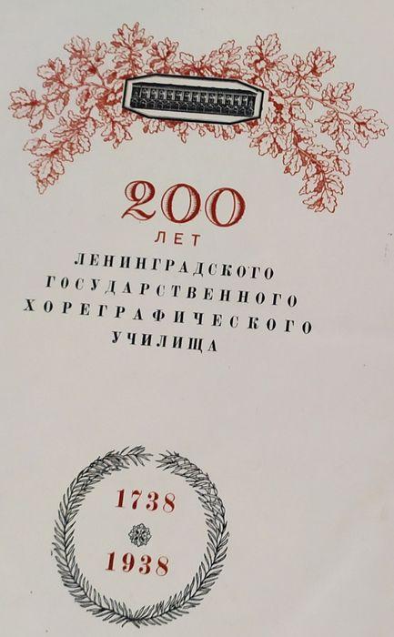 История русского балета Хореография хореограф билет на балет балетки Днепр - изображение 1