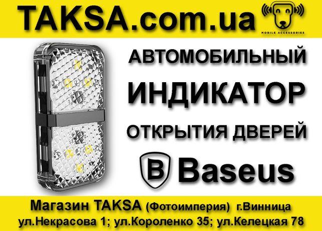 Автомобильный индикатор открытия дверей Baseus Door Open Warning Light