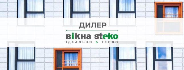Steko,Стеко,вікна,двері