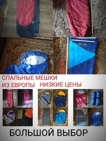 Спальные мешки из Европы,