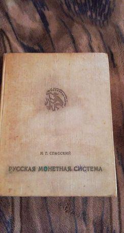 """И. Спасский """"Русская монетная система"""""""