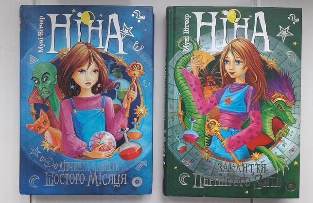 Книга : Ніна . Дівчинка планети Шостого місяця та третя частина