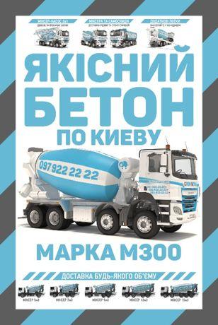 БЕТОН КИЕВ м300 под бетононасос цемент щебень песок арматура фбс отсев