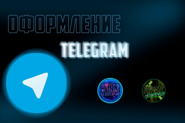 Создам картинку для телеграм канала