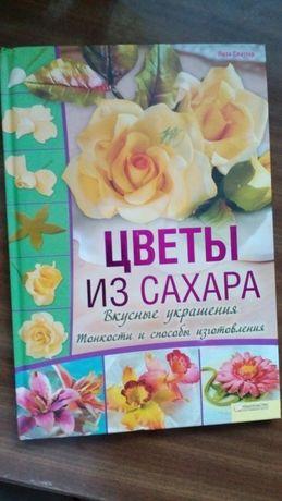 Цветы из сахара , кулинария