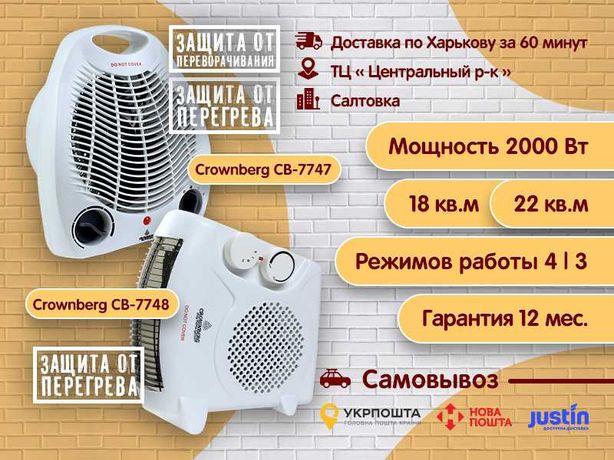 Тепловентилятор дуйка, обогреватель Crownberg CB-7747,CB-7748 2000 Вт