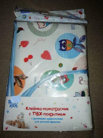 Клеенка-наматрасник, НОВАЯ, Roxy Kids